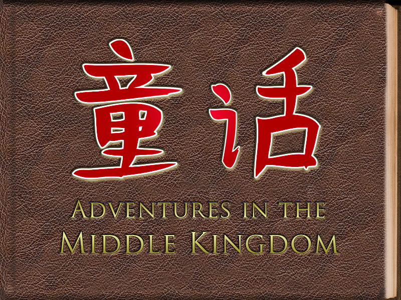 Tong Hua: Adventures in the Middle Kingdom